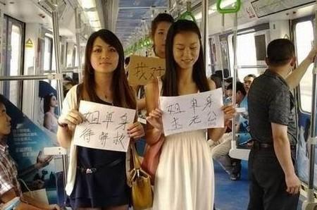 """地铁惊现""""求爱姐"""" ,举牌求老公待解放"""