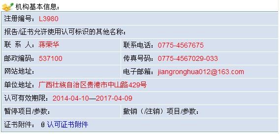 贵港出入境检验检疫局检验检疫综合实验室(广西实验室)