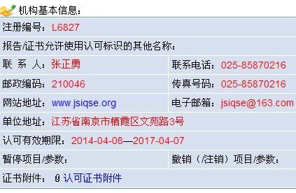 江苏省质量安全工程研究院(江苏实验室)