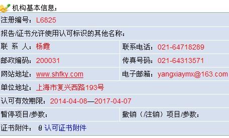 上海市房地产科学研究院(上海实验室)