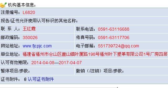 福建万昌消防产品检测有限公司(福建实验室)