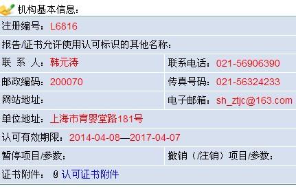 上海中田计量校准检测技术服务有限公司(上海实验室)