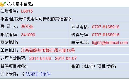 赣州出入境检验检疫局卫生检疫实验室(江西实验室)