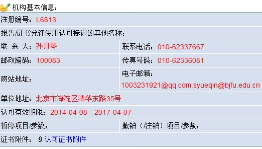 北京林业大学公共分析测试中心(北京实验室)