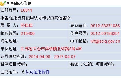 太仓出入境检验检疫局口岸有害生物检疫实验室(江苏实验室)
