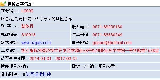 杭州钢信建设工程检测有限公司(浙江实验室)