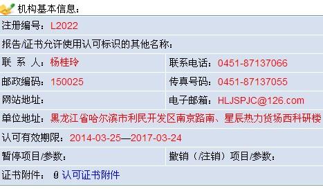 黑龙江省华测检测技术有限公司(黑龙江实验室)