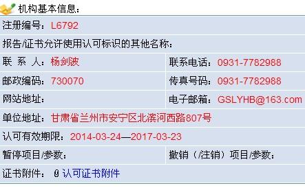 甘肃隆宇检测有限公司(甘肃实验室)