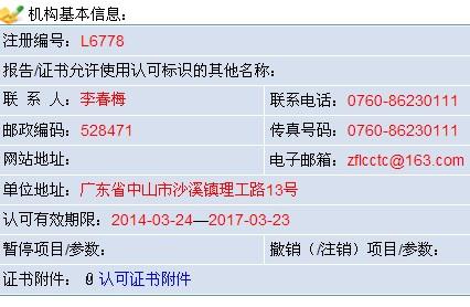 中山市中纺联纺织品检测有限公司(广东实验室)