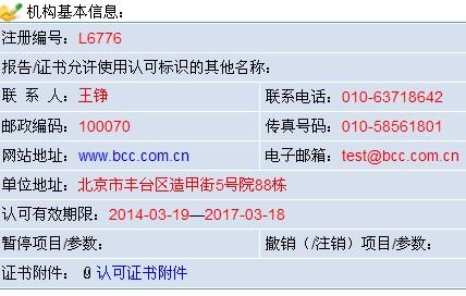 北京新世纪检验彩世界有限公司(北京实验室)